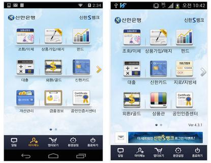 Thousands of Android users in South Korea have been infected by online banking malware that looks very similar to the legitimate banking application, according to Cheetah Mobile, a Chinese mobile security company.