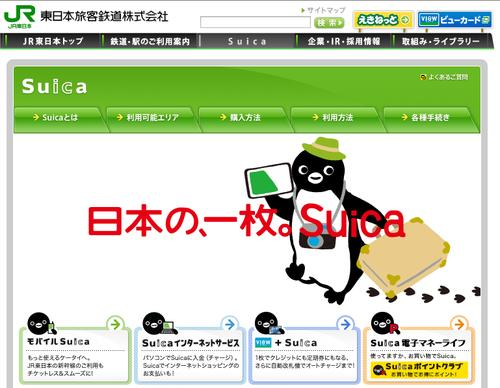 Suica, a Japanese train pass system based on NFC, has over 40 million users. Train operator JR East has started selling anonymized history data from the passes to businesses, although many commuters object.