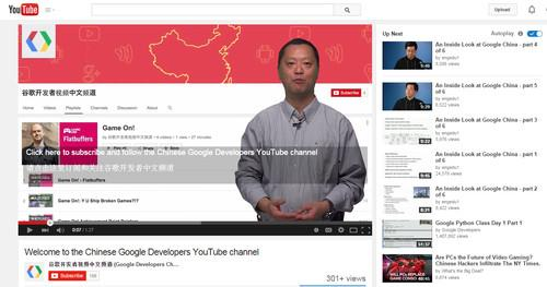Google has opened a new YouTube channel to reach Chinese language developers.