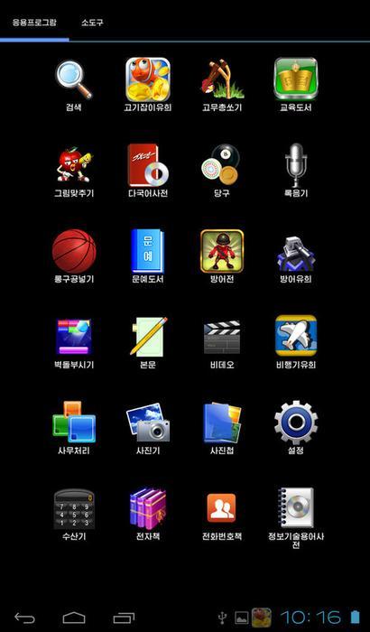 The main app screen on North Korea's Samjiyon tablet